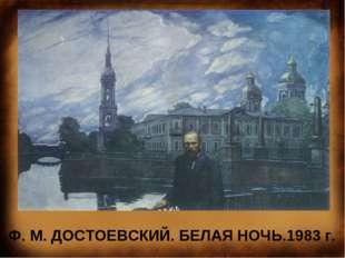 Ф.М. ДОСТОЕВСКИЙ. БЕЛАЯ НОЧЬ.1983г.