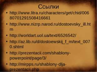 Ссылки http://www.litra.ru/characters/get/chid/00680701291508416661 http://ww