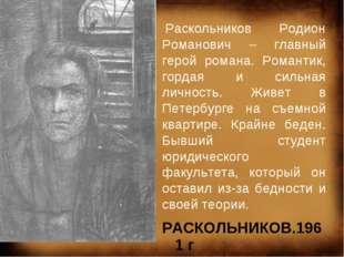 РАСКОЛЬНИКОВ.1961г Раскольников Родион Романович – главный герой романа. Ро