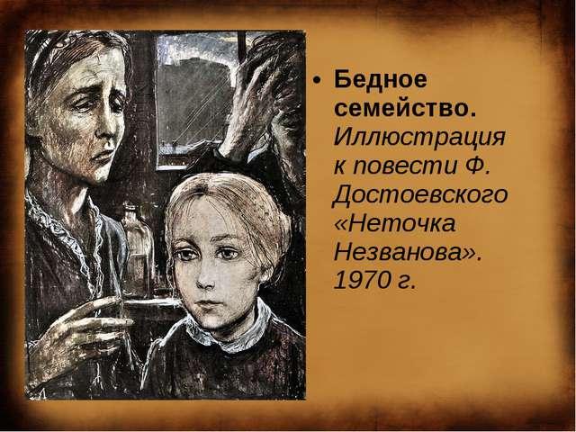 Бедное семейство. Иллюстрация кповести Ф. Достоевского «Неточка Незванова»....