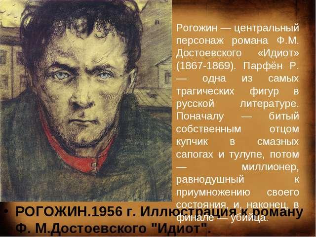 """РОГОЖИН.1956г. Иллюстрация кроману Ф.М.Достоевского """"Идиот"""". Рогожин — цен..."""