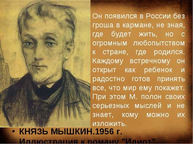 """КНЯЗЬ МЫШКИН.1956г. Иллюстрация кроману """"Идиот"""". Он появился в России без г..."""