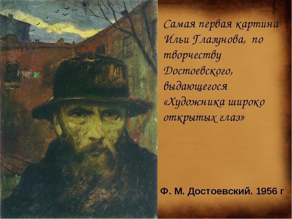 Ф.М. Достоевский.1956г Самая первая картина Ильи Глазунова, по творчеству...