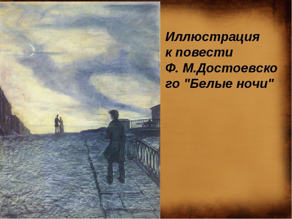 """Иллюстрация кповести Ф.М.Достоевского """"Белые ночи"""""""