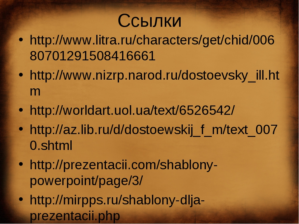 Ссылки http://www.litra.ru/characters/get/chid/00680701291508416661 http://ww...