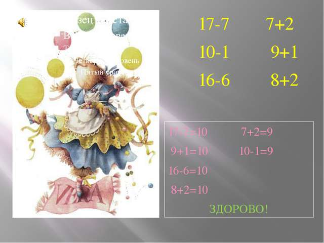 17-7 7+2 10-1 9+1 16-6 8+2 17-7=10 7+2=9 9+1=10 10-1=9 16-6=10 8+2=10 ЗДОРОВО!