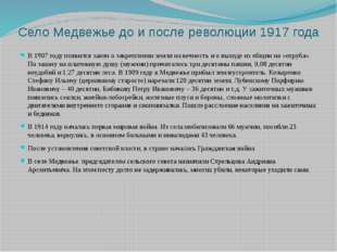 Село Медвежье до и после революции 1917 года В 1907 году появился закон о зак