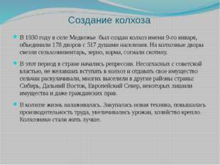 Создание колхоза В 1930 году в селе Медвежье был создан колхоз имени 9-го ян