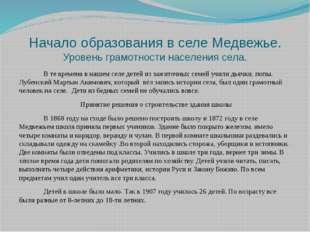 Начало образования в селе Медвежье. Уровень грамотности населения села. В те