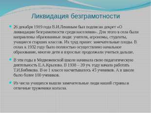 Ликвидация безграмотности 26 декабря 1919 года В.И.Лениным был подписан декре