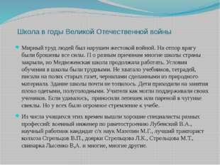Школа в годы Великой Отечественной войны Мирный труд людей был нарушен жесто