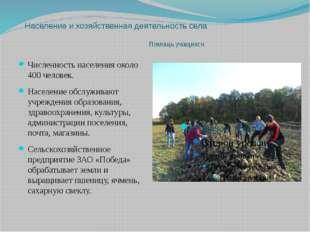 Население и хозяйственная деятельность села Помощь учащихся Численность насе