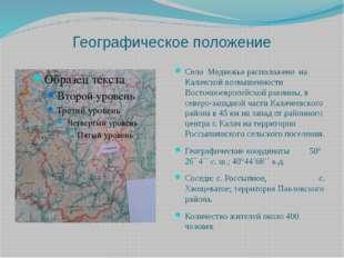 Географическое положение Село Медвежье расположено на Калачской возвышенност