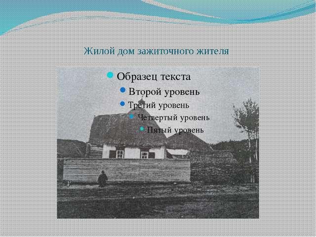 Жилой дом зажиточного жителя