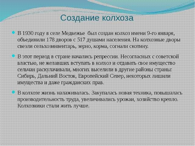 Создание колхоза В 1930 году в селе Медвежье был создан колхоз имени 9-го ян...