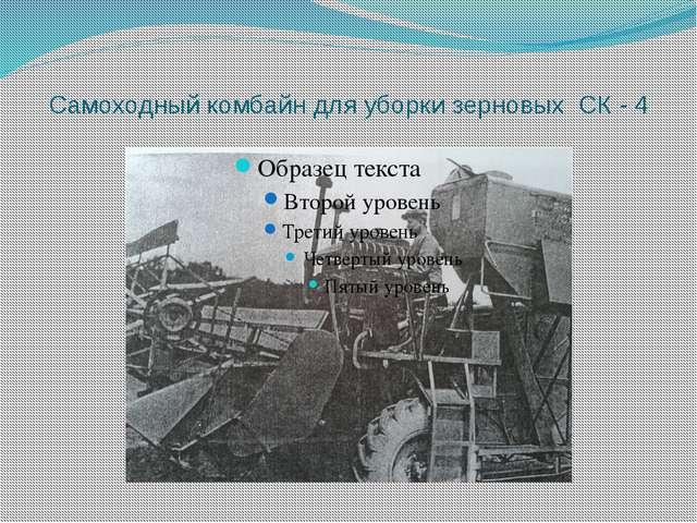Самоходный комбайн для уборки зерновых СК - 4