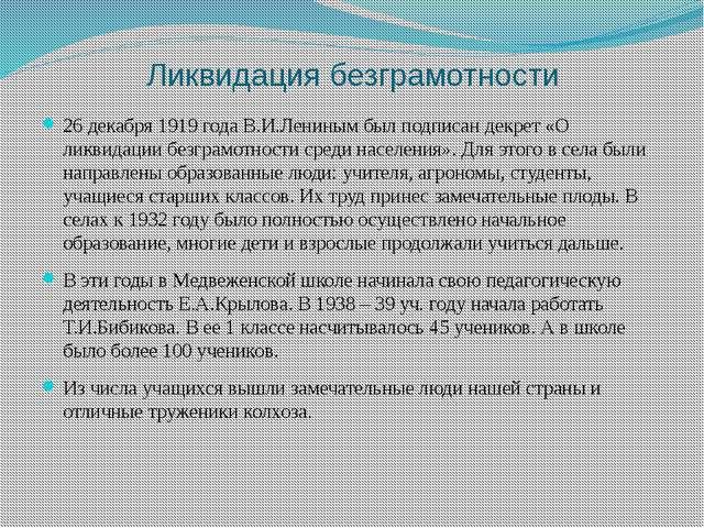 Ликвидация безграмотности 26 декабря 1919 года В.И.Лениным был подписан декре...