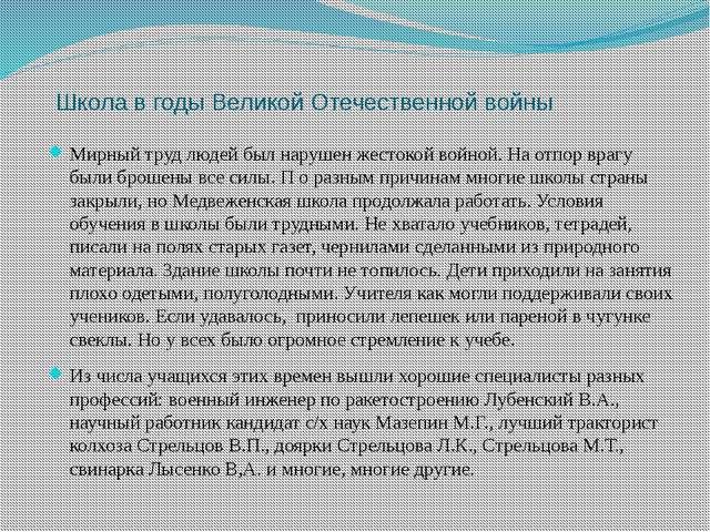 Школа в годы Великой Отечественной войны Мирный труд людей был нарушен жесто...