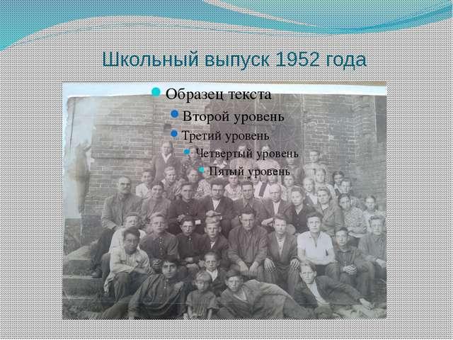 Школьный выпуск 1952 года