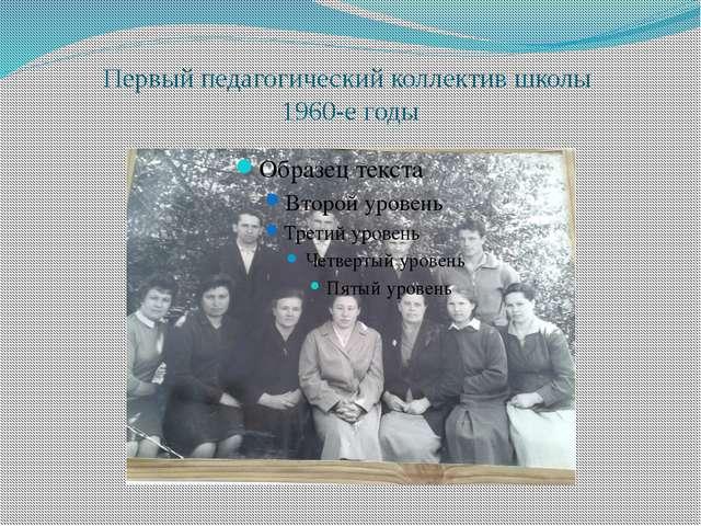 Первый педагогический коллектив школы 1960-е годы
