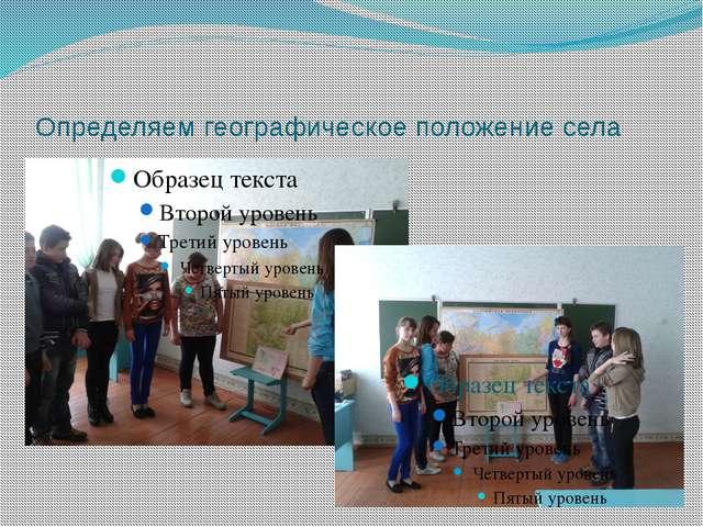 Определяем географическое положение села