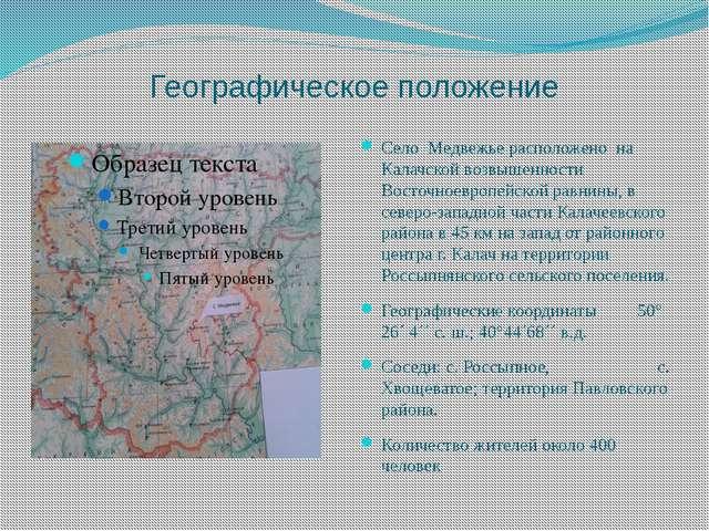 Географическое положение Село Медвежье расположено на Калачской возвышенност...