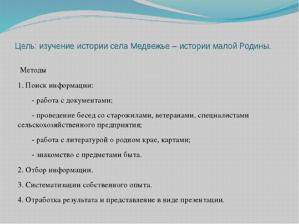Цель: изучение истории села Медвежье – истории малой Родины. Методы 1. Поиск...
