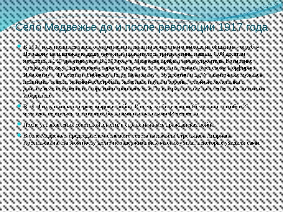 Село Медвежье до и после революции 1917 года В 1907 году появился закон о зак...