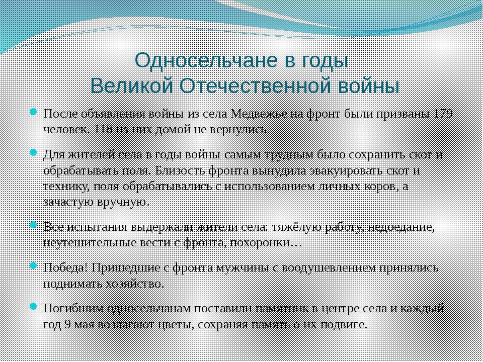 Односельчане в годы Великой Отечественной войны После объявления войны из сел...