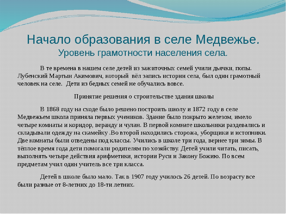 Начало образования в селе Медвежье. Уровень грамотности населения села. В те...