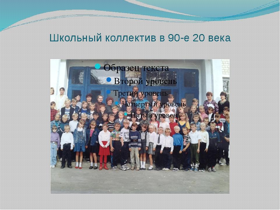 Школьный коллектив в 90-е 20 века