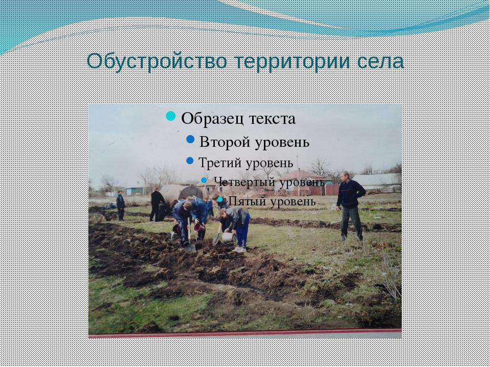 Обустройство территории села