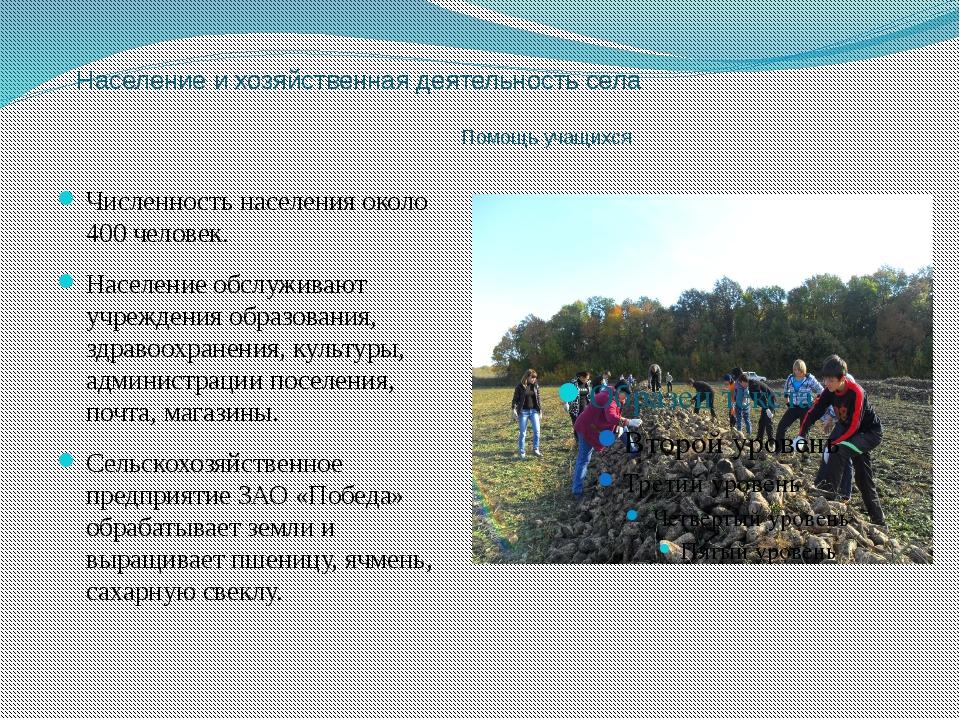 Население и хозяйственная деятельность села Помощь учащихся Численность насе...