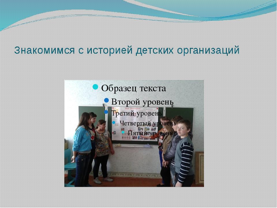 Знакомимся с историей детских организаций