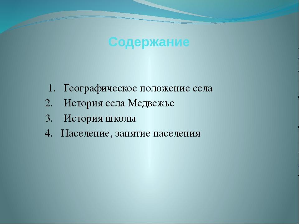 Содержание 1. Географическое положение села 2. История села Медвежье 3. Истор...