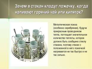 Зачем в стакан кладут ложечку, когда наливают горячий чай или кипяток? Металл