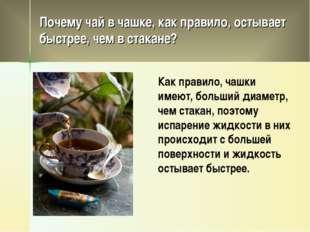 Почему чай в чашке, как правило, остывает быстрее, чем в стакане? Как правило