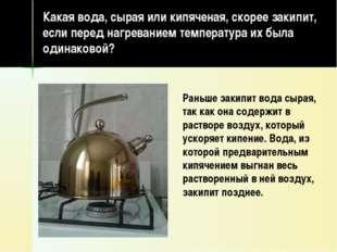 Какая вода, сырая или кипяченая, скорее закипит, если перед нагреванием темпе