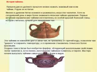 История чайника. Пришельцем из далекого прошлого можно назвать знакомый нам в