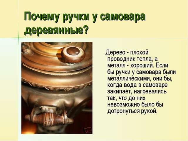 Почему ручки у самовара деревянные? Дерево - плохой проводник тепла, а металл...