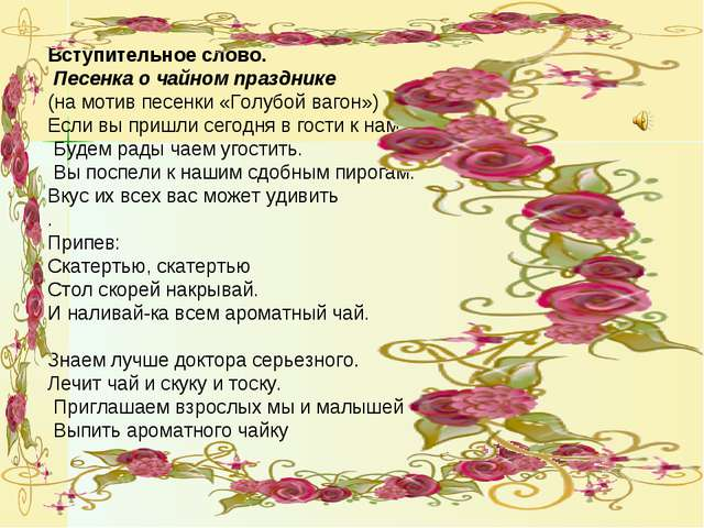 Вступительное слово. Песенка о чайном празднике (на мотив песенки «Голубой ва...