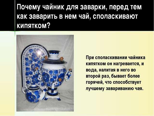 Почему чайник для заварки, перед тем как заварить в нем чай, споласкивают кип...