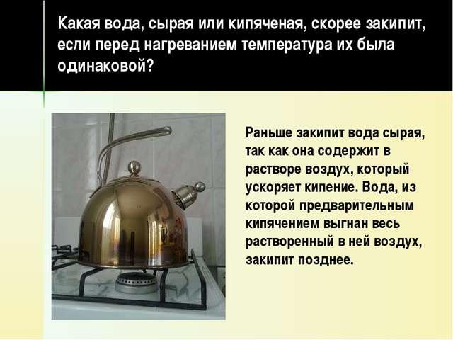 Какая вода, сырая или кипяченая, скорее закипит, если перед нагреванием темпе...