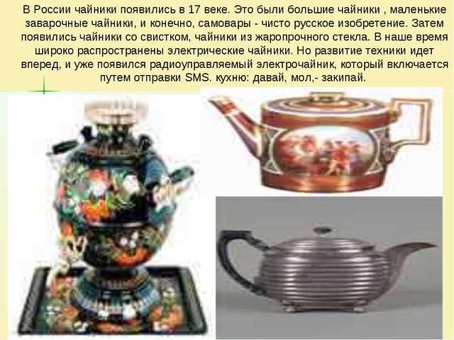 В России чайники появились в 17 веке. Это были большие чайники , маленькие з...