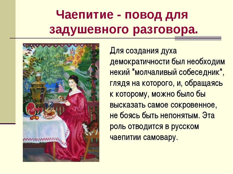 Чаепитие - повод для задушевного разговора. Для создания духа демократичности...