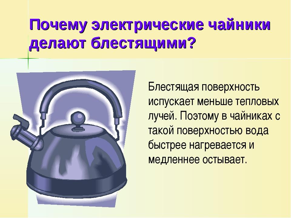 Почему электрические чайники делают блестящими? Блестящая поверхность испуска...