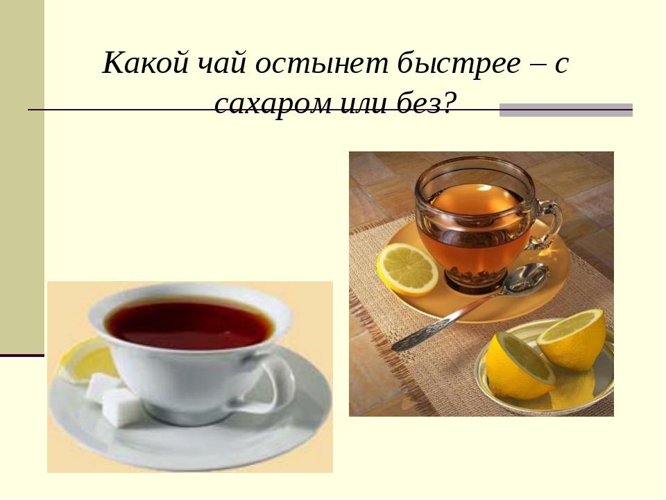 Как сделать чай быстро