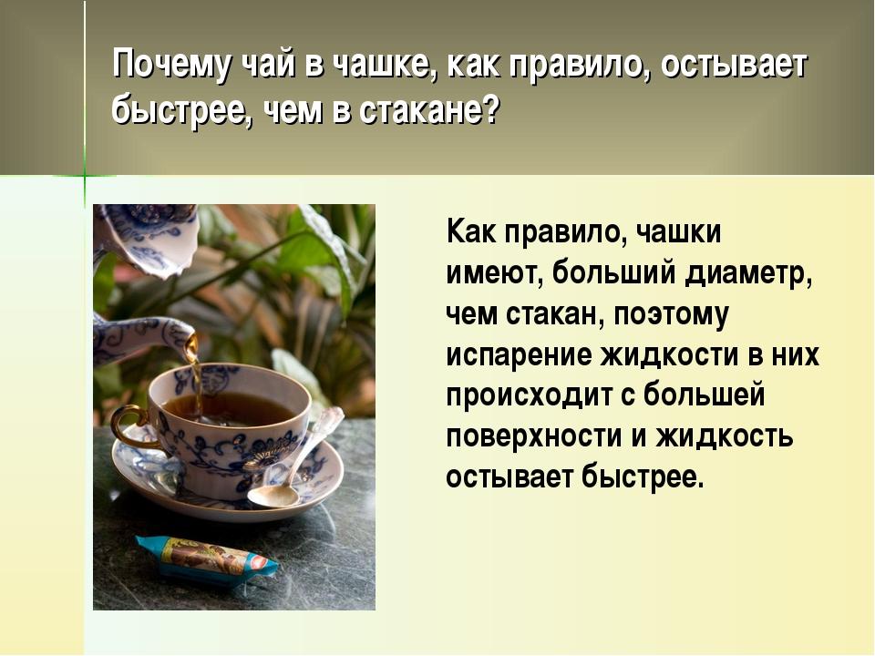 Почему чай в чашке, как правило, остывает быстрее, чем в стакане? Как правило...