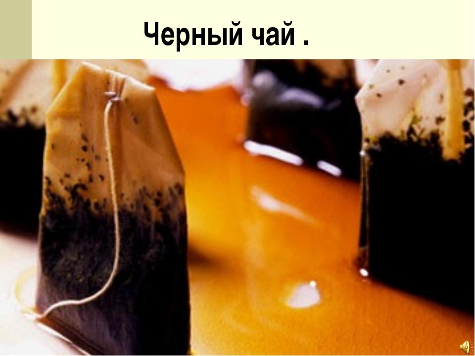 Черный чай .