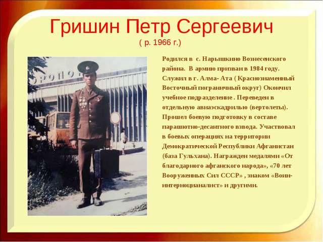 Гришин Петр Сергеевич ( р. 1966 г.) Родился в с. Нарышкино Вознесенского райо...